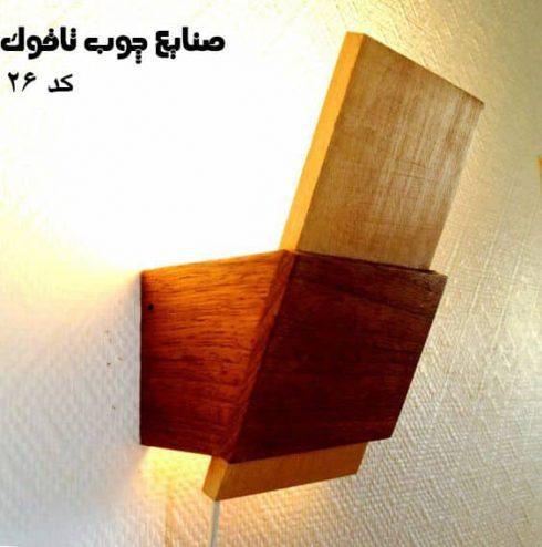 چراغ دیواری چوبی   صنایع چوب تاقوک