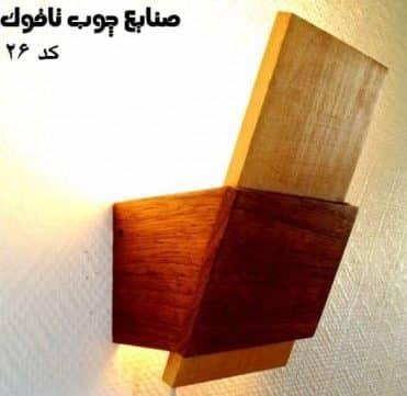 چراغ دیواری چوبی | صنایع چوب تاقوک