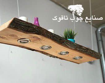 قفسه آویز و لوستر چوبی