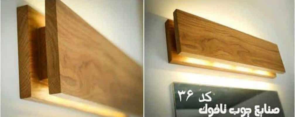 چراغ دیواری چوبی دکوری